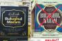 WASPADA!!! Beredar Kitab Bulughul Maram Yang Diubah oleh Wahabi