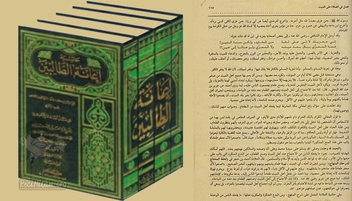 Salafi Wahabi Menukil Kitab I'anatuth Thalibin Secara Serampangan