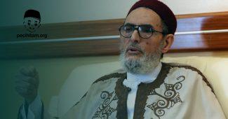 Mufti Libya Syeikh Al-Sadiq Abdulrahman Ali al-Ghuryani
