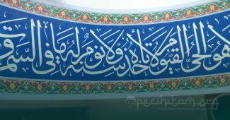 Bagaimana Hukum Menghias Masjid dengan Kaligrafi