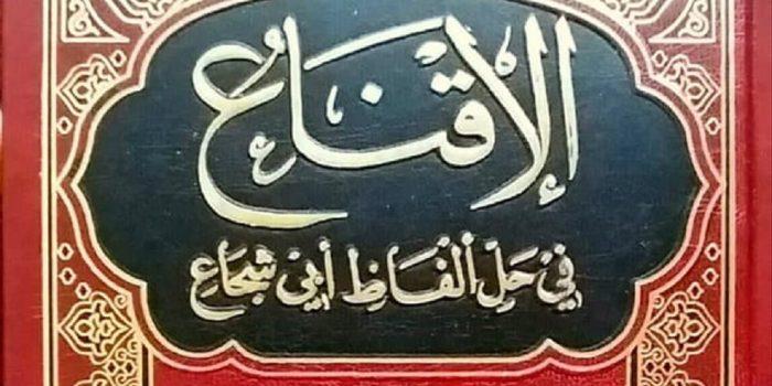 kitab al Iqna
