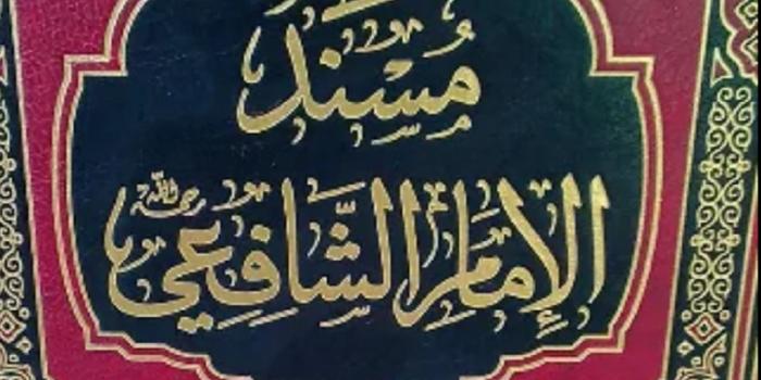 Musnad Imam Asy Syafii