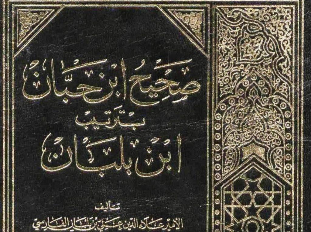 Kitab Shahih Ibnu Hibban Karangan Imam Ibnu Hibban   Pecihitam.org