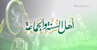 karakteristik ahlussunnah wal jamaah
