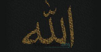 Al-Sanusi, Peletak Dasar Sifat Wajib Bagi Allah Sebagai Pegangan Umat Islam