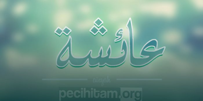Kisah Aisyah Binti Abu Bakar Istri Nabi Muhammad