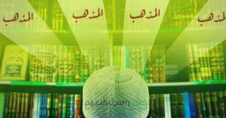 Madzhab-Madzhab Fiqh Itu Masih Relevan