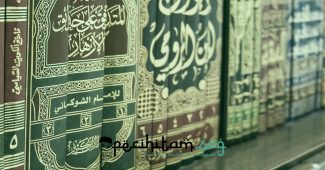 Kenunikan Kitab al-Minhah al-Khairiyah fi Arba'in Haditsan Karya Syaikh Mahfudz At-Tarmasi