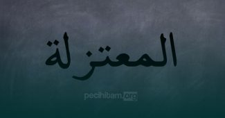 Pokok Ajaran Mu'tazilah dalam al-Ushul al-Khamsah