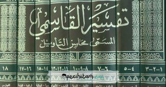 Tafsir Mahasin At-Ta'wil Karya Imam al-Qasimi