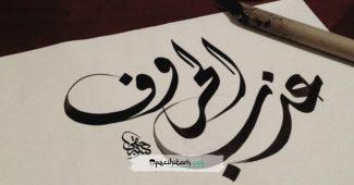 Bahasa Arab; Asal-Usul, Ragam Dialek Hingga Hubungannya dengan al Quran
