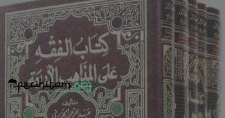al-Fiqh Ala al-Madzahib al-Arbaah, Kitab Fiqh 4 Madzhab yang Tidak Memihak