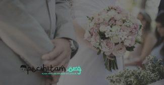Inilah Ucapan Pernikahan untuk Mempelai yang Pernah Rasulullah Ajarkan pada Para Sahabat