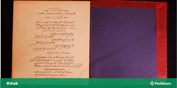 Kitab Lawami'ul Burhan wa Qawaṭi'ul Bayan